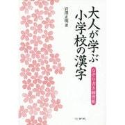 大人が学ぶ小学校の漢字―なぞり書き練習帳 [単行本]
