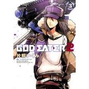 GOD EATER2 3(電撃コミックスNEXT 42-3) [コミック]
