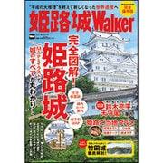 ウォーカームック 姫路城Walker [ムックその他]