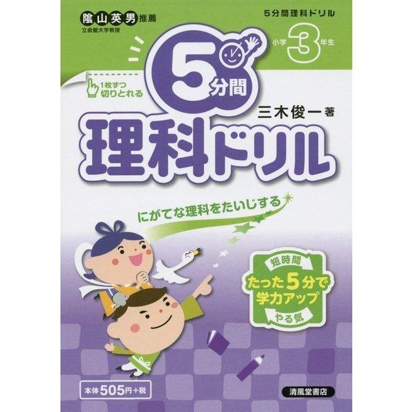 5分間理科ドリル 小学3年生 [単行本]