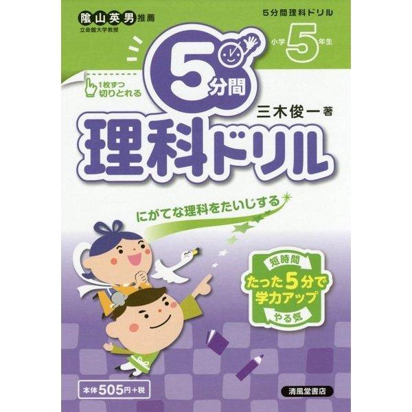 5分間理科ドリル 小学5年生 [単行本]