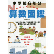 小学校6年分やさしくわかる算数図鑑 [単行本]