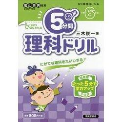 5分間理科ドリル 小学6年生 [単行本]