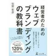 経営者のためのウェブブランディングの教科書 [単行本]