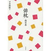 俳枕―西日本 復刻新版 [全集叢書]