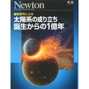 太陽系の誕生と進化: ニュートンムック [ムックその他]