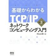 基礎からわかるTCP/IP ネットワークコンピューティング入門 第3版 [単行本]