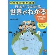 小学生の世界地理 日本とつながる世界がわかる(日能研ブックス) [単行本]