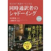 耳と口が「英語モード」になる 同時通訳者のシャドーイング―CD付 [単行本]
