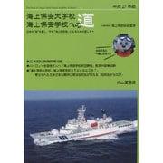 海上保安大学校 海上保安学校への道〈平成27年版〉 [単行本]