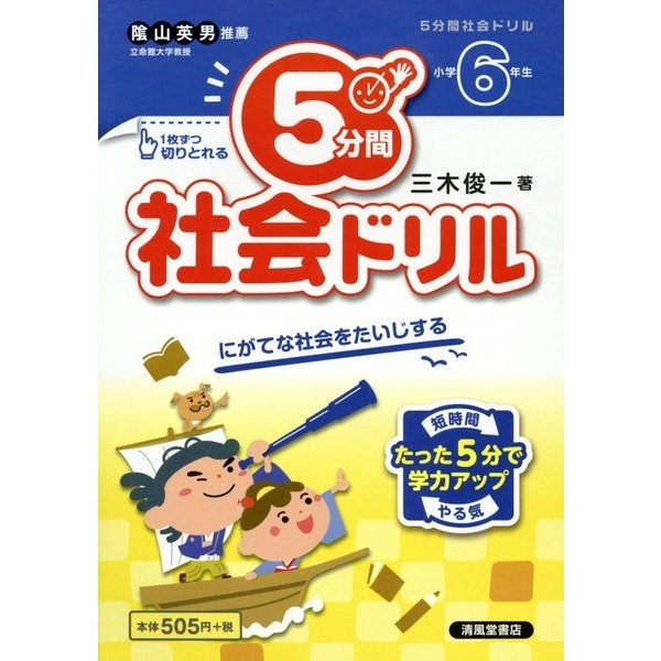 5分間社会ドリル 小学6年生 [単行本]
