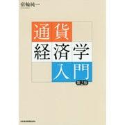 通貨経済学入門 第2版 [単行本]