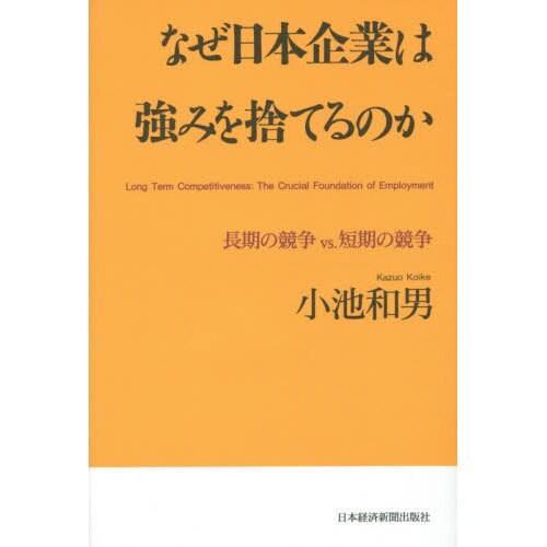なぜ日本企業は強みを捨てるのか―長期の競争vs.短期の競争 [単行本]