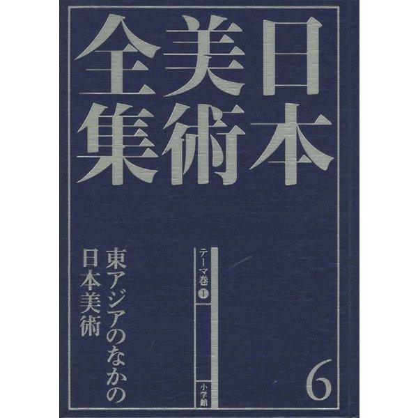 日本美術全集〈6〉東アジアのなかの日本美術―テーマ巻1 [全集叢書]