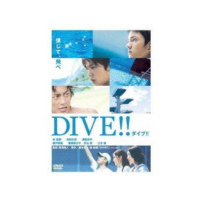 ダイブ!! [DVD]