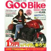 Goo Bike 首都圏版 2015年 4/20号 [雑誌]