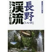 長野「いい川」渓流ヤマメ・イワナ釣り場 [単行本]