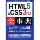 HTML5&CSS3/2.1全事典(できるポケット) [単行本]