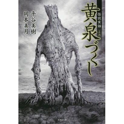 黄泉づくし(竹書房文庫) [文庫]