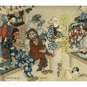 歌川国芳―奇と笑いの木版画 [単行本]