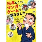 日本のことは、マンガとゲームで学びました。 [単行本]