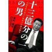 十三億分の一の男―中国皇帝を巡る人類最大の権力闘争 [単行本]