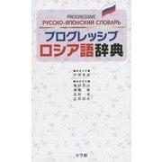 プログレッシブロシア語辞典 [事典辞典]