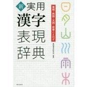 新・実用漢字表現辞典―筆順・熟語・文例・故事ことわざ [事典辞典]