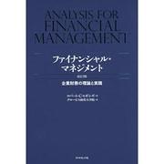 ファイナンシャル・マネジメント―企業財務の理論と実践 改訂3版 [単行本]