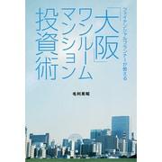 ファイナンシャルプランナーが教える「大阪」ワンルームマンション投資術 [単行本]