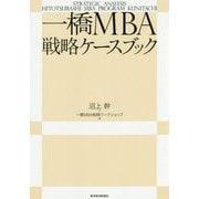 一橋MBA戦略ケースブック [単行本]