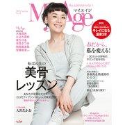 My Age Vol.5 (2015 Spring)-美&元気をあきらめない!(eclat mook) [ムックその他]