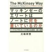 マッキンゼーのエリートはノートに何を書いているのか―トップコンサルタントの考える技術・書く技術 [単行本]