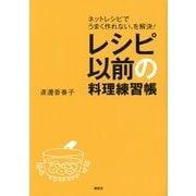 レシピ以前の料理練習帳―ネットレシピでうまく作れない、を解決!(講談社のお料理BOOK) [単行本]