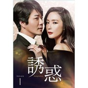 誘惑 DVD-BOX1