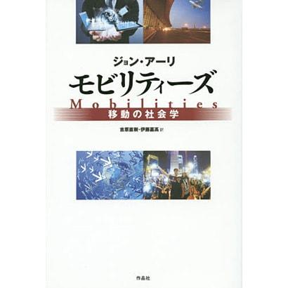 モビリティーズ―移動の社会学 [単行本]