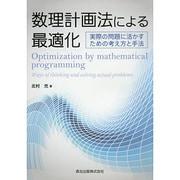数理計画法による最適化―実際の問題に活かすための考え方と手法 [単行本]