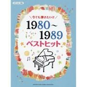 ピアノソロ今でも弾きたい!!1980~1989年ベストヒット [単行本]