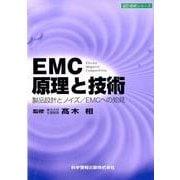 EMC原理と技術―製品設計とノイズ/EMCへの知見(設計技術シリーズ) [単行本]