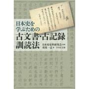 日本史を学ぶための古文書・古記録訓読法 [単行本]