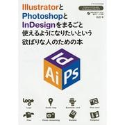 IllustratorとPhotoshopとInDesignをまるごと使えるようになりたいという欲ばりな人のための本―CC 2014/CC/CS6対応for Windows & Mac OS X [単行本]