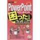 PowerPointで困ったときの解決&便利技「PowerPoint 2013/2010対応版」(今すぐ使えるかんたんmini) [単行本]