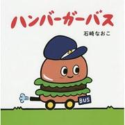 ハンバーガーバス [絵本]