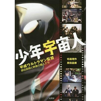 少年宇宙人―平成ウルトラマン監督・原田昌樹と映像の職人たち [単行本]