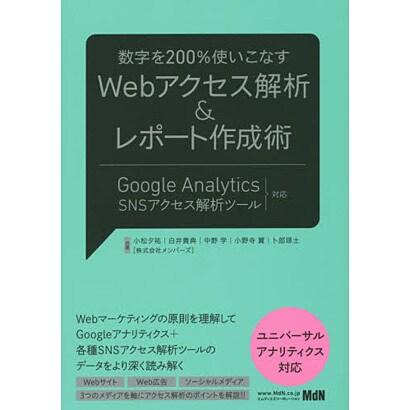 数字を200%使いこなすWebアクセス解析&レポート作成術―Google Analytics+SNSアクセス解析ツール対応 [単行本]