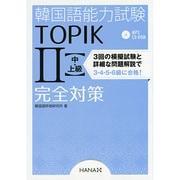 韓国語能力試験TOPIK〈2〉中・上級完全対策 [単行本]