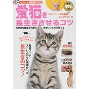 愛猫を長生きさせるコツ (TJMOOK) [ムックその他]