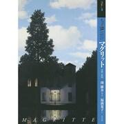 もっと知りたいマグリット―生涯と作品(アート・ビギナーズ・コレクション) [単行本]