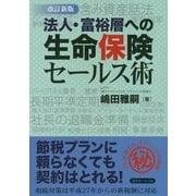 法人・富裕層への生命保険セールス術 改訂新版 [単行本]