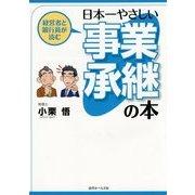 経営者と銀行員が読む日本一やさしい事業承継の本 [単行本]